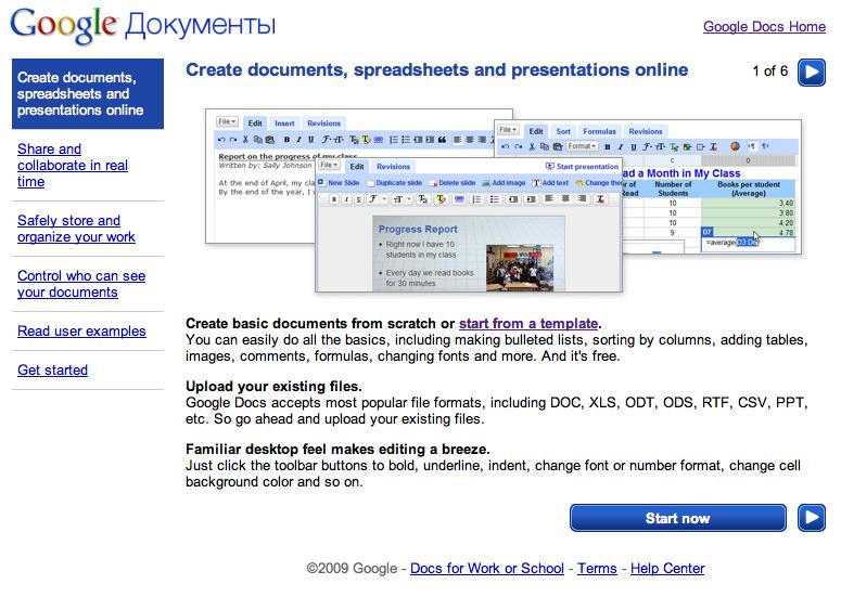 google_tutorial